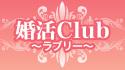 婚活Club~ラブリー~